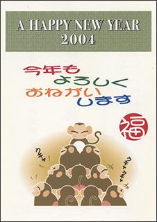 nenga2004-6.jpg