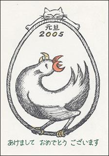 nenga2005-2.jpg