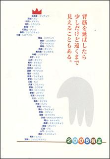 nenga2005-3.jpg