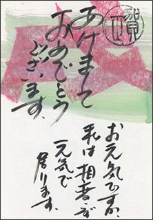 nenga2006-10.jpg
