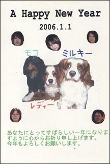 nenga2006-3.jpg