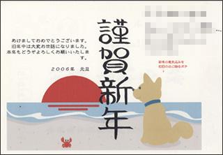 nenga2006-5.jpg