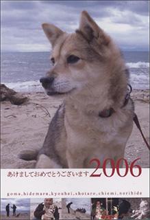 nenga2006-6.jpg