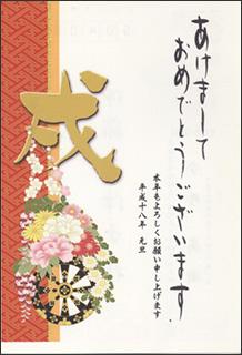 nenga2006-9.jpg