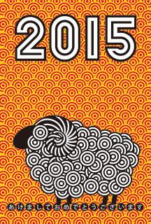 nenga2015-1.jpg