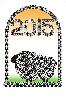 nenga2015-2.jpg