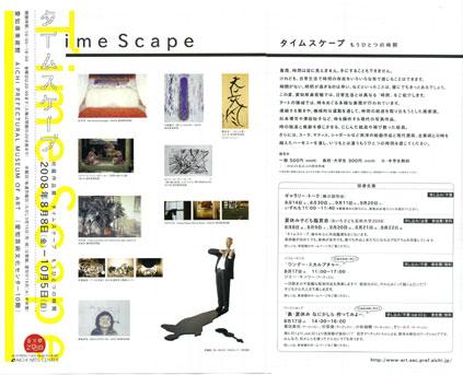 timescape3.jpg