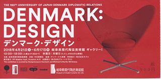 DENMARKdesign-3.jpg