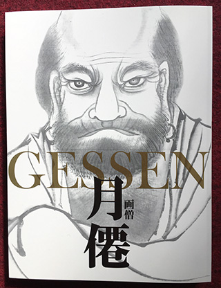 GESSEN-(4).jpg