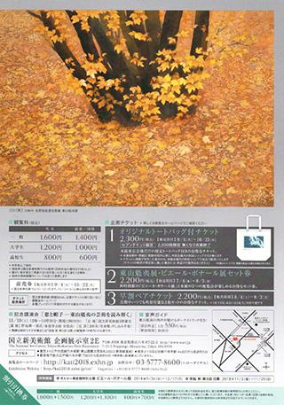 HigashiyamaKaii-(12).jpg