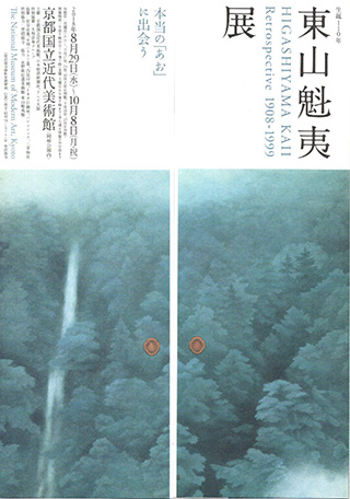 HigashiyamaKaii-(4).jpg
