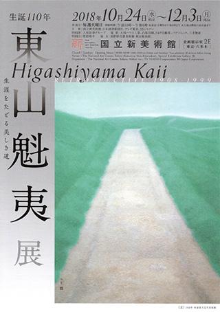 HigashiyamaKaii-(9).jpg