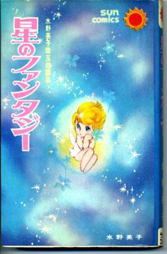 MizunoHideko.jpg