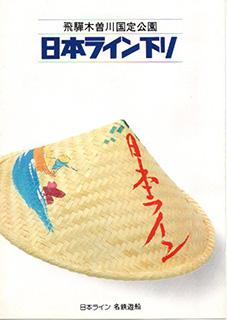 NihonRhine-(6).jpg