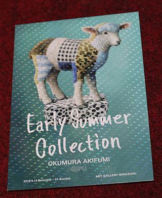 OkumuraAkifumi-2.jpg