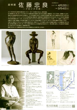 SatoChuryo2.jpg