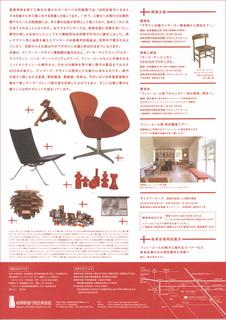 DENMARKdesign-2.jpg