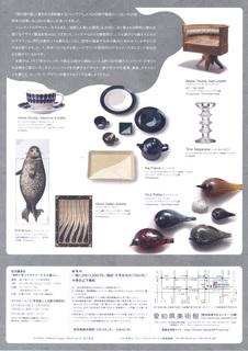 FINNISHdesign-2.jpg