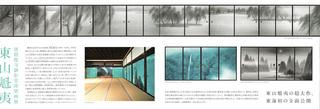 HigashiyamaKaii-(7).jpg