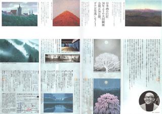 HigashiyamaKaii-2.jpg