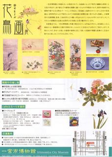 Ichinomiyacitymuseum-2.jpg
