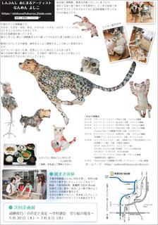 NanmenYoshiko-(2).jpg
