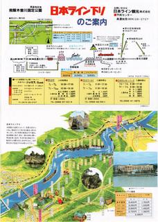 NihonRhine-(1).jpg