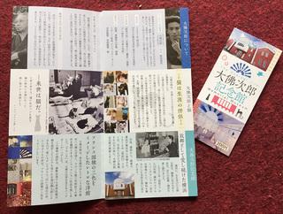 OsaragiJiro-(1).jpg