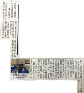 chunichi2019-4-25.jpg