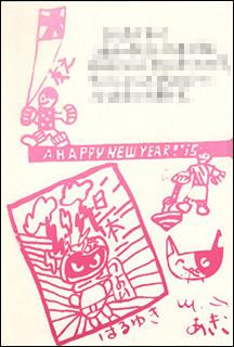nenga1995-6.jpg