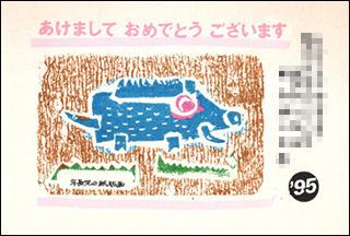 nenga1995-7.jpg